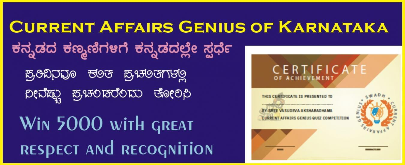 Current Affairs Genius of Karnataka Contest